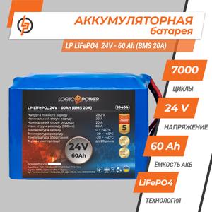 Акумулятор LP LiFePo-4 24V 60 Ah BMS 20A