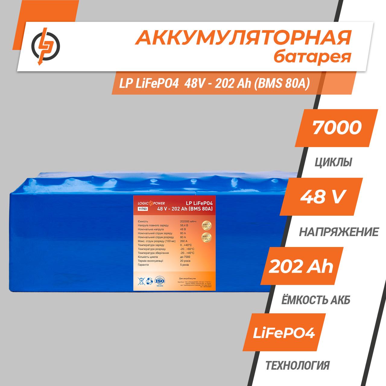 Акумулятор LP LiFePo-4 48 V 202 Ah BMS 80A