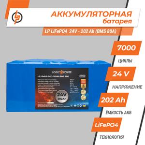 Акумулятор LP LiFePo-4 24 V 202 Ah BMS 80A