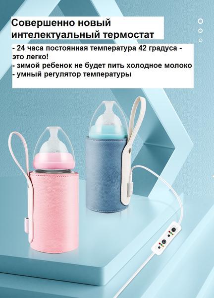 Miss Baby Портативный подогреватель для детских бутылочек, мініатюра №2