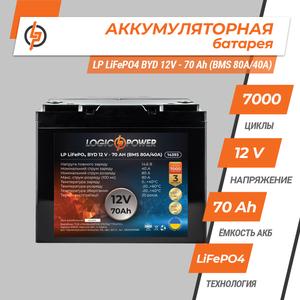 Акумулятор LP LiFePO4 BYD 12V 70 Ah BMS 80A/40А) пластик