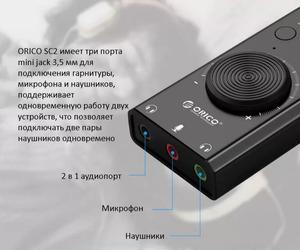Звуковая карта ORICO SC2 3xAUX