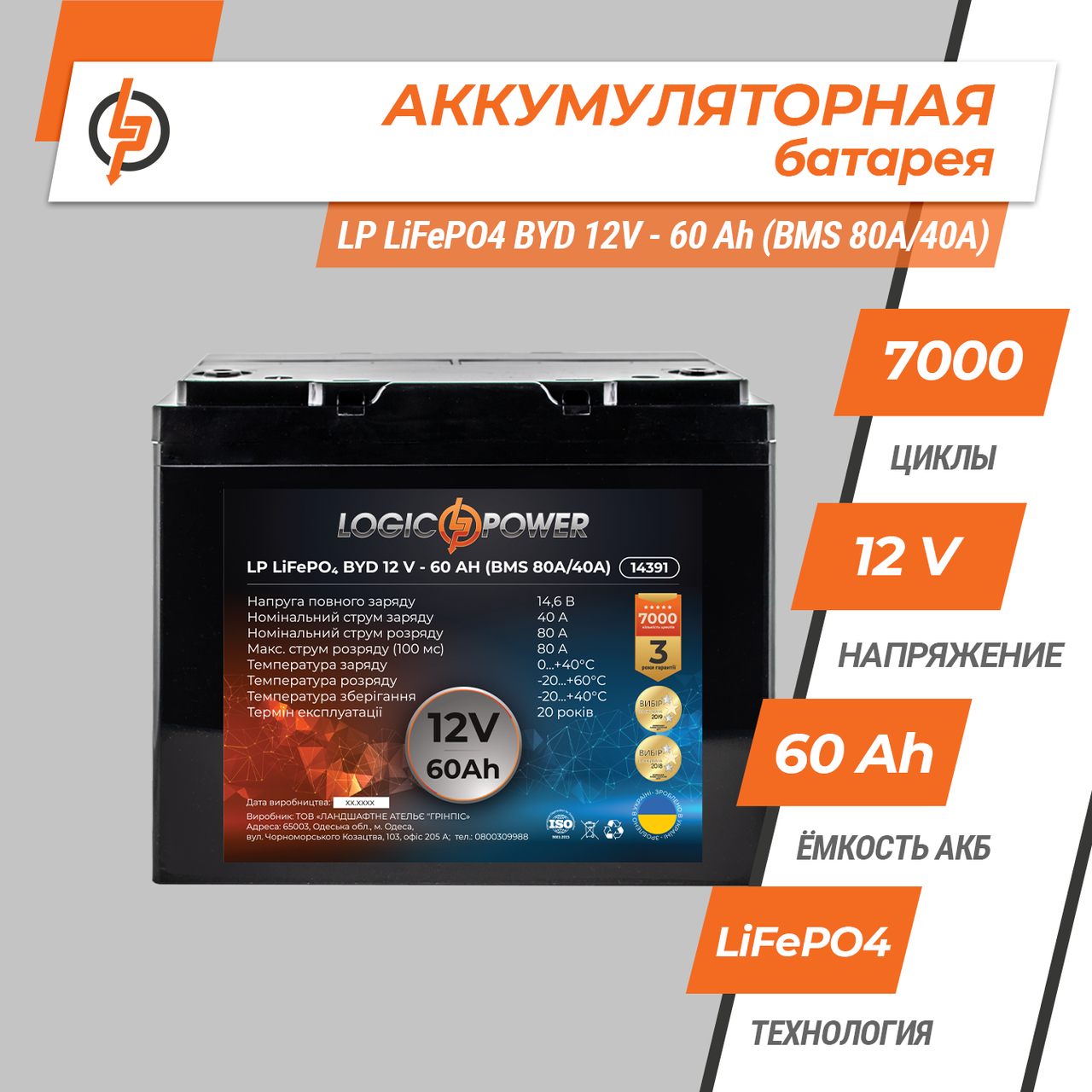 Акумулятор LP LiFePO4 BYD 12V 60 Ah BMS 80A/40А) пластик