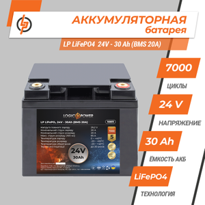 Акумулятор LP LiFePo-4 24V 30 Ah BMS 20A пластик