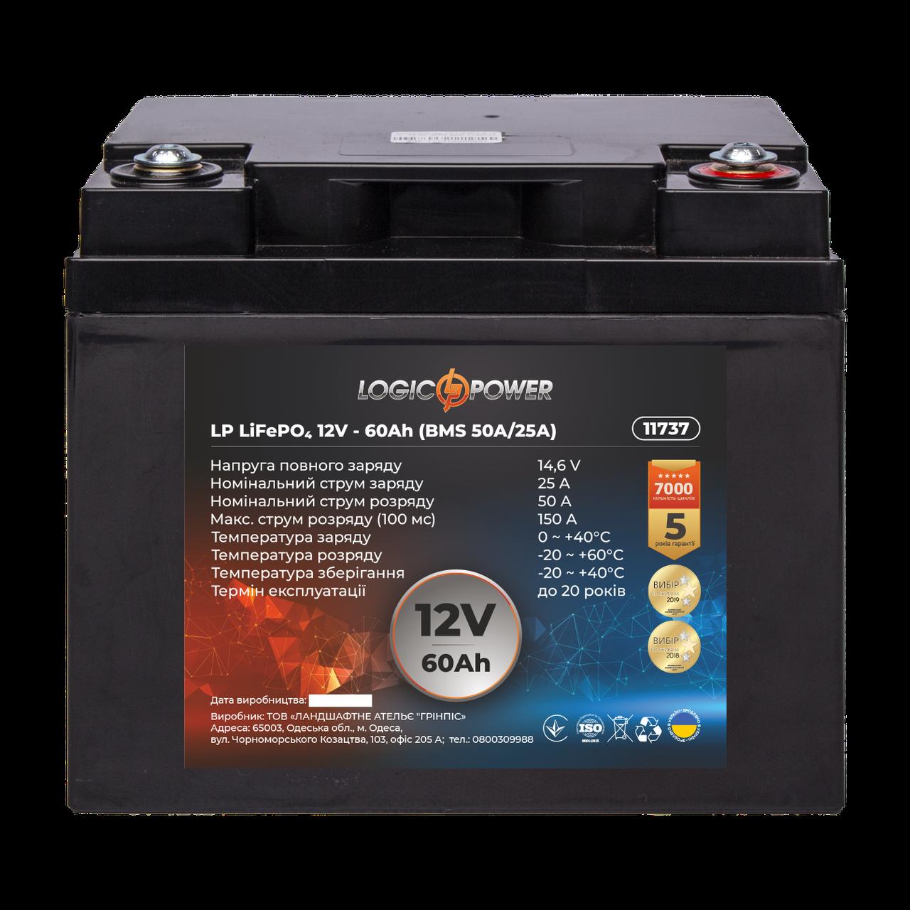 Акумулятор LP LiFePo-4 12 V 60 Ah BMS 50A пластик