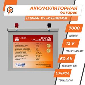 Акумулятор LP LiFePO4 12V 60 Ah BMS 80A/40A) метал