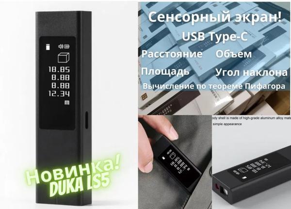 Лазерный дальномер Xiaomi DUKA LS5 сенсорный экран, мініатюра №3